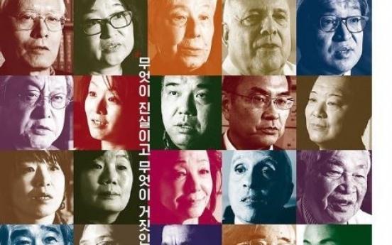 日영화제, 비판 쏟아지자 위안부 다큐 '주전장' 상영취소 철회