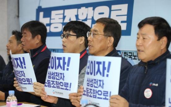 Samsung Electronics' first labor union under umbrella group sets sail