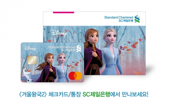 SC Bank Korea to introduce 'Frozen 2' character check cards, bankbooks