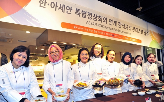 [ASEAN-Korea summit] Amateur cooks compete at Korea Food Contest Final