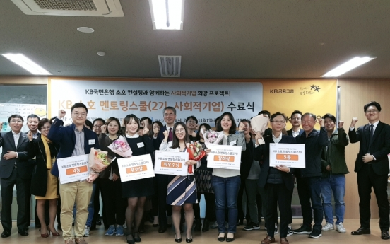 [Global Finance Awards] KB Kookmin Bank runs mentoring school for SMEs