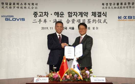 Hyundai Glovis enters used car, shipping markets in China