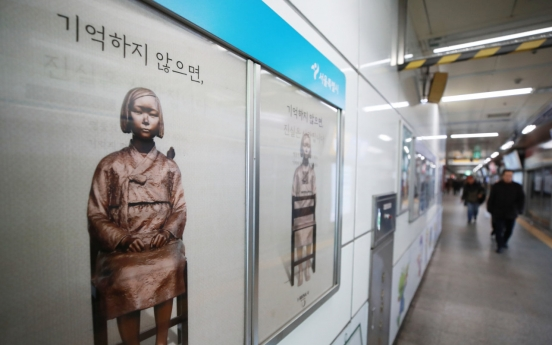 Constitutional Court to rule on 2015 'comfort women' deal Friday