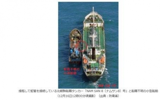 Japan notifies UN of suspected N. Korean transshipment in East China Sea