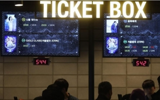 Number of moviegoers in S. Korea exceeds 220m in 2019