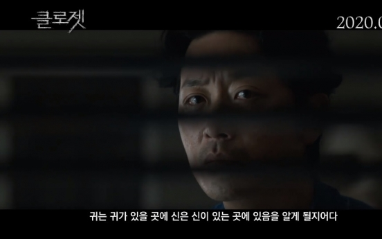 Ha Jung-woo to make horror debut with 'The Closet'