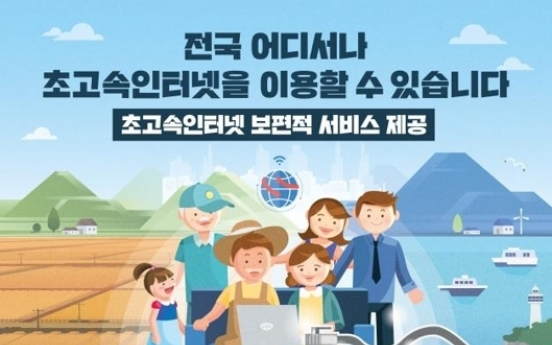 S. Korea starts universal super high-speed internet service for entire country