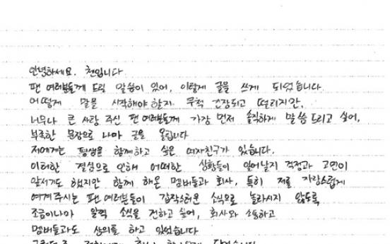 엑소 첸, 비연예인과 깜짝 결혼 발표…