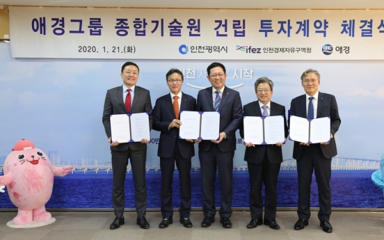 Aekyung Group purchases site for R&D center in Songdo