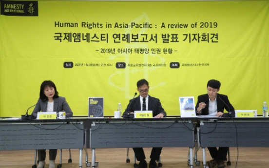 Amnesty International urges Korea to take action on LGBT rights