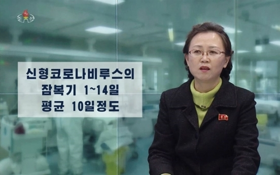 NK newspaper urges 'absolute obedience' to Pyongyang's campaign to fight coronavirus