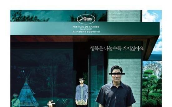 USFK congratulates S. Koreans for 'Parasite'