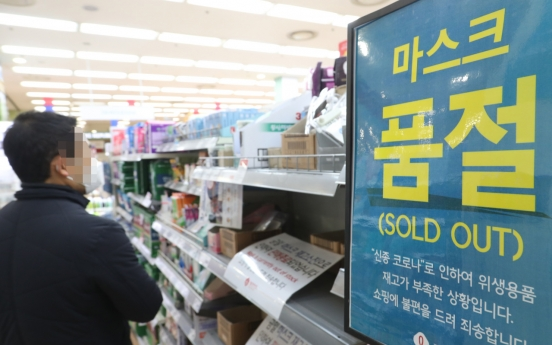 Faced with shortage, Korea limits mask exports