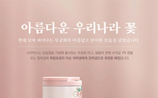 [Photo News] Starbucks Korea to releases March 1 edition goods