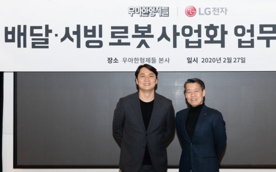 LG, Woowa Brothers to collaborate on food robotics