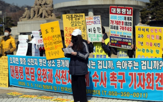 [From the Scene] Shincheonji victims ask Moon to investigate religious group