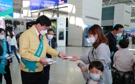 Incheon airport pledges 'COVID-19 free facility'