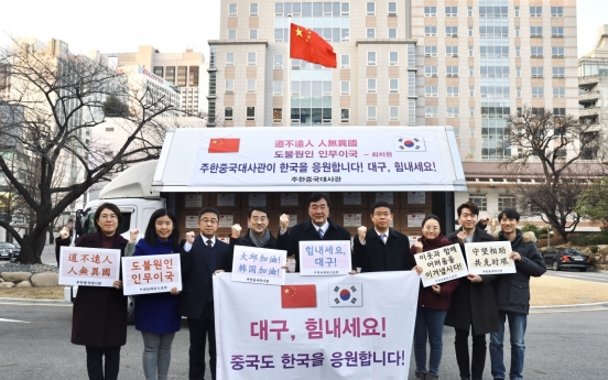China to send first batch of coronavirus relief items to S. Korea