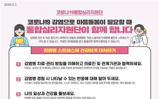 Korea initiates free counseling amid coronavirus