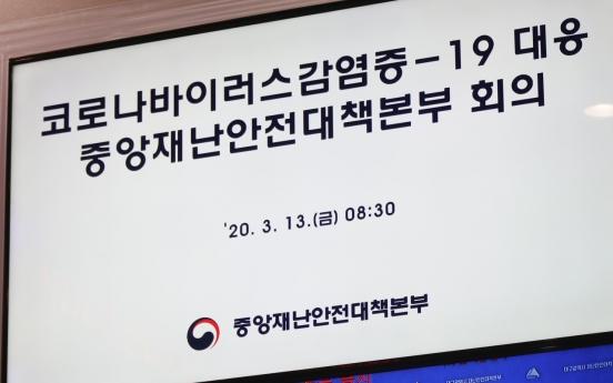 Govt. preparing to declare virus-stricken Daegu a special disaster