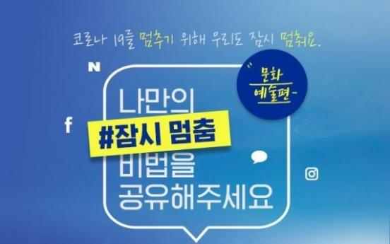 Sejong Center declares 'brief halt' to prevent virus spread