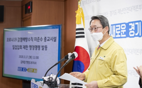 Gyeonggi to regulate densely-packed church services to curb virus spread