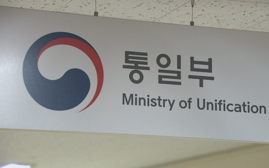 Ministry designates 2 border cities as independent operators of aid projects for N. Korea