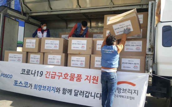Posco donates W5b, actively participates in virus relief efforts