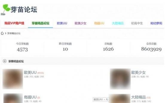 중국판 'n번방' 사건 터져…회원 860만명 넘어