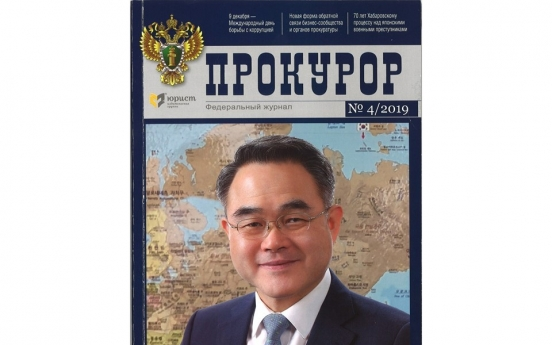 IAP President Hwang Cheol-kyu on cover of Prosecutor