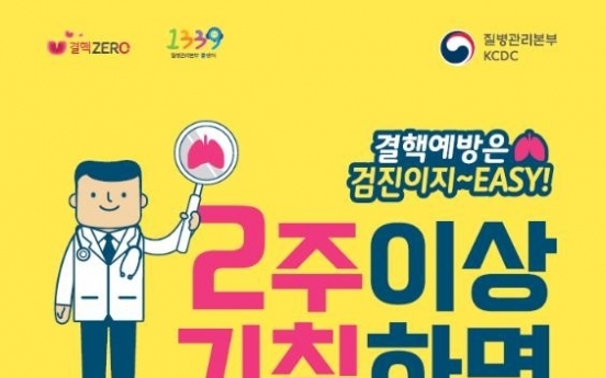 S. Korea to step up TB screening of foreigners