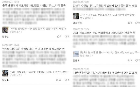 네이버 댓글 이력 공개하니…'다중인격 댓글러' 민낯 드러났다