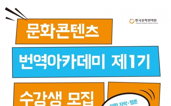 LTI Korea to start education program to foster webtoon, movie translators