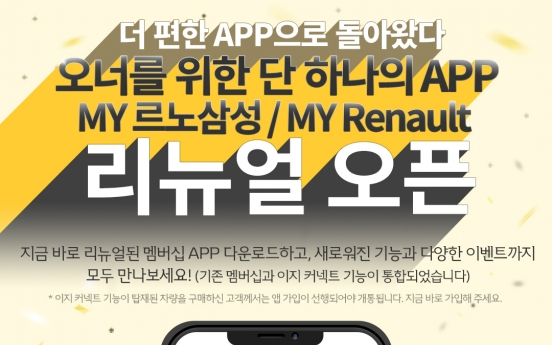 Renault Samsung adds connected function to mobile app for 'untact' service