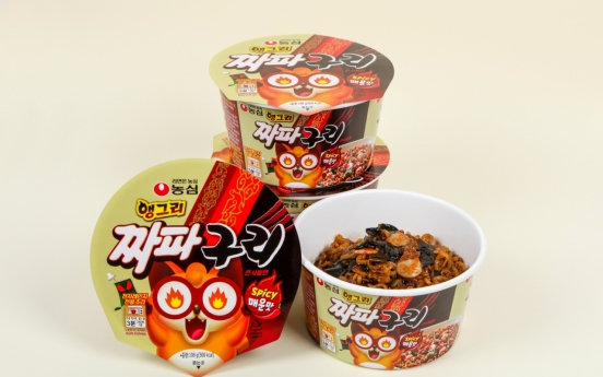 Nongshim rolls out Chapaguri cup noodle from 'Parasite'