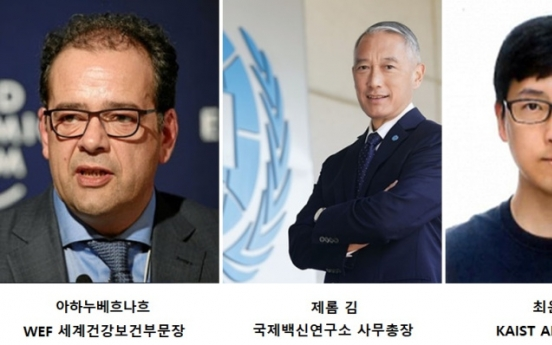 KAIST to host online forum on global cooperation on COVID-19