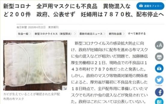 일본 정부 배포 '아베노마스트'에서 벌레, 곰팡이