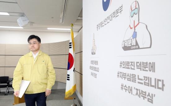 Seoul shares COVID-19 playbook