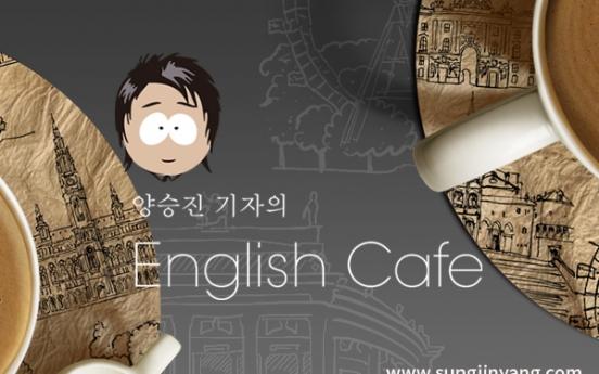 [양승진 기자의 English Cafe] 외국어 학습의 긍정적인 효과