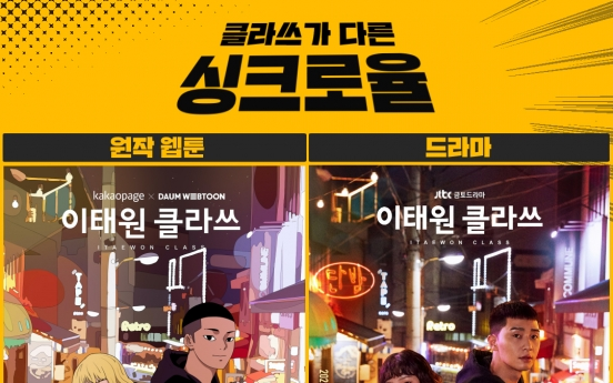 [Feature] K-webtoons become mainstream, go global