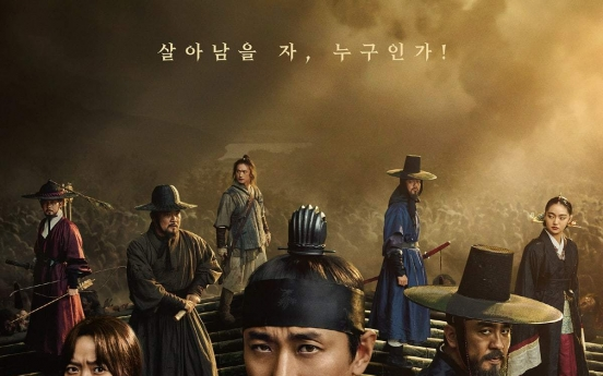Netflix's 'Time to Hunt,' 'Kingdom' nominated for Baeksang Arts Awards
