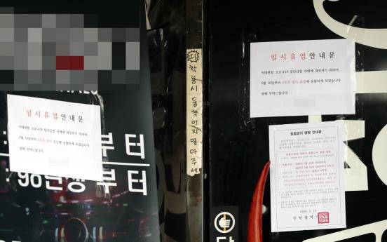 이태원클럽 방문 학원강사의 거짓말…애꿎은 학생들 무더기 확진