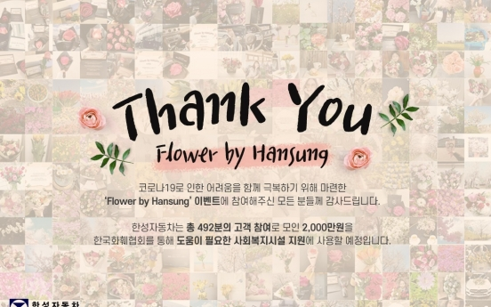 Han Sung Motor donates W40m to help local flower market