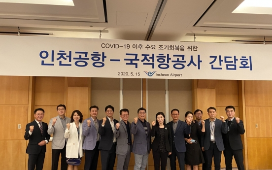 Incheon International Airport Corp. to offer W50b in aid to local aviation sector