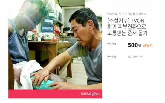 Tmon collects W29.1m donations to support rare skin disease patient