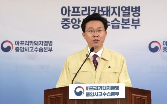 Ministry says no swine fever virus found in samples from inter-Korean border