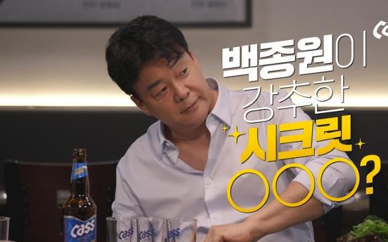 OB's makgeolli-beer cocktail video starring Baek Jong-won hits 1 million views
