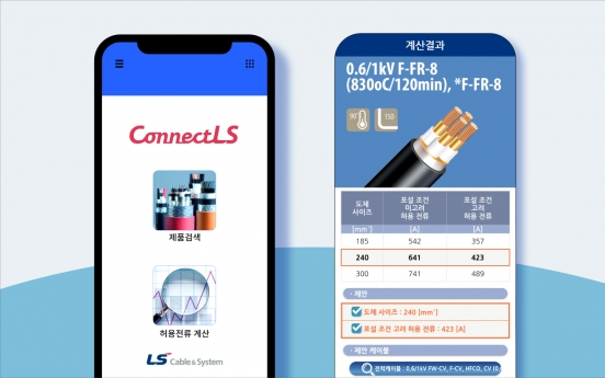 LS C&S develops app to recommend customized cables