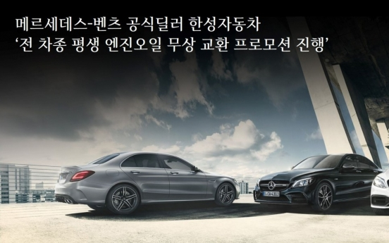 Han Sung Motor to offer free, unlimited service for engine oil