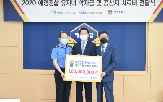 S-Oil donates W100m to bereaved Coast Guard families